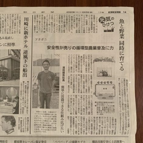 朝日新聞_アクポニ