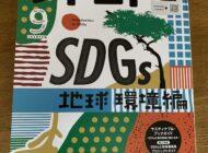 ソトコト9月号「SDGs 地球環境 編」で湘南アクポニ農場が紹介されました。