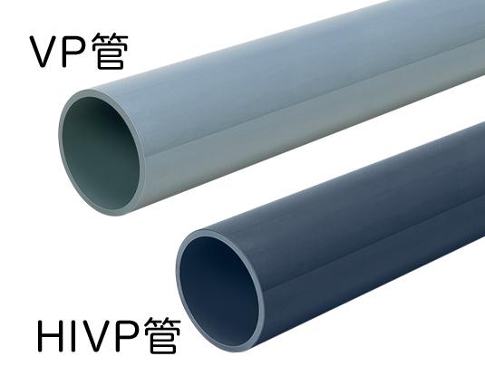 VP管とHIVP管