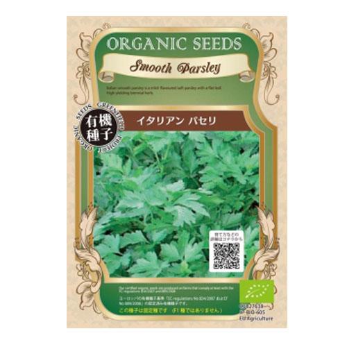 オーガニック種子