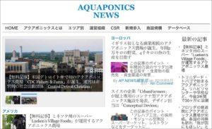 アクアポニックス専門サイト「AQUAPONICS NEWS」