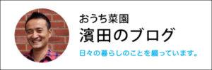 おうち菜園 濱田のブログ