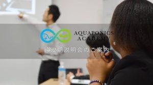 第2期「アクアポニックス・アカデミー」説明会のご案内